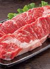 牛肉かたロースステーキ用(ハネシタ) 258円(税抜)