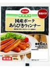 国産ポークあらびきウィンナー 158円(税抜)