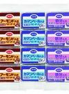 ベビーチーズ 各種 88円(税抜)