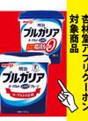 ブルガリアヨーグルト レギュラー・脂肪ゼロ 118円(税抜)