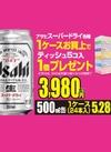 アサヒ スーパードライ 3,980円(税抜)