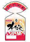 本仕込 128円(税抜)