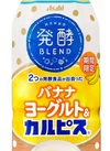 発酵BLEND バナナヨーグルト&カルピス 79円(税抜)