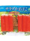 サラダかまぼこ 78円(税抜)