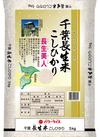 長生米こしひかり 1,499円(税抜)