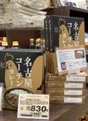 名古屋コーチンカレー 830円(税抜)