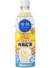 発酵BLENDバナナヨーグルト&カルピス 98円(税抜)