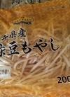 緑豆もやし 9円(税抜)