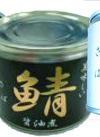 美味しい鯖(缶)(味噌煮・醤油煮・水煮) 198円(税抜)