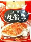 冷凍 生餃子 1,499円(税抜)