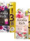 ソフランアロマリッチ 478円(税抜)
