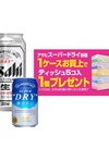 アサヒ スーパードライ各種 3,980円(税抜)