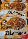 ココ壱番屋カレー焼きそば 158円(税抜)