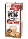 豆乳飲料麦芽コーヒー 148円
