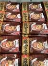 しょうゆラーメン 198円(税抜)