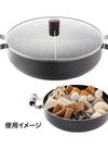 IHしきり付き卓上鍋 2,980円(税抜)