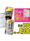 サントリー チューハイ各種 98円(税抜)