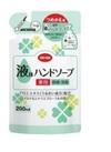 コープ 薬用液体ハンドソープ 詰替 200ml 10円引