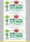 コープ植物性化粧石けんホームサイズ135g×3コ 10円引