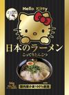 ハローキティ日本のラーメンこってりとんこつ黒 39円(税抜)