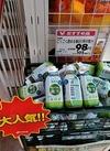 ごくごく飲める毎日一杯の青汁 98円(税抜)