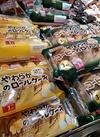 やわらかロールケーキ 98円(税抜)
