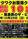 10月25日限定!特別ワクワクお買い得クーポン券! 10%引