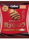 贅沢ショコラ 98円(税抜)