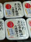 丸の内タニタ減塩みそ 322円(税込)