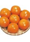 富有柿(L) 100円(税抜)