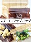 スチームジップバッグ 100円(税抜)