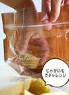★スチームジップバッグ★ 100円(税抜)
