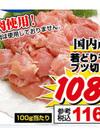 若どりモモブツ切り 108円(税抜)