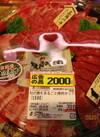 杜の恵牛まるごと焼肉セット 370g入 2,000円(税抜)