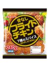 骨なしフライドチキン 248円(税抜)