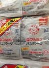 お買得ハンバーグ 198円(税抜)