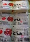絹とうふ 49円(税抜)