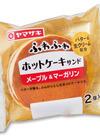 ホットケーキサンド(メープル&マーガリン) 88円(税抜)