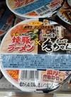 焼豚ラーメン×初代秀ちゃん 198円(税抜)