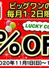 毎月 1日・2日は5%OFFデー(^^♪ 5%引