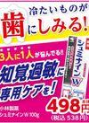 シュミナインW 100g 498円(税抜)