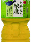 綾鷹[茶葉のあまみ/ほうじ茶] 98円(税抜)