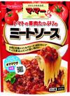ママートマトの果肉たっぷりのパスタソース各種・ミルクたっぷりのカルボナーラ 128円(税抜)