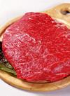 牛肉ブロック(モモ肉) 247円(税込)