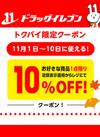 11/10まで使える【1点10%OFFクーポン】 10%引