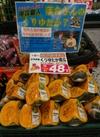 くりゆたかかぼちゃ 48円(税抜)