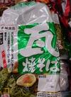 瓦焼きそば 198円(税抜)