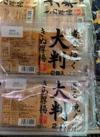 大判絹厚揚げ 89円(税抜)