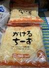 かけるチーズ 198円