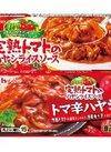 完熟トマトのハヤシライスソース・ハヤシライスソーストマ辛ハヤシ 158円(税抜)